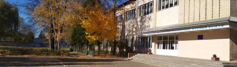 Коломийський індустріально-педагогічний фаховий коледж